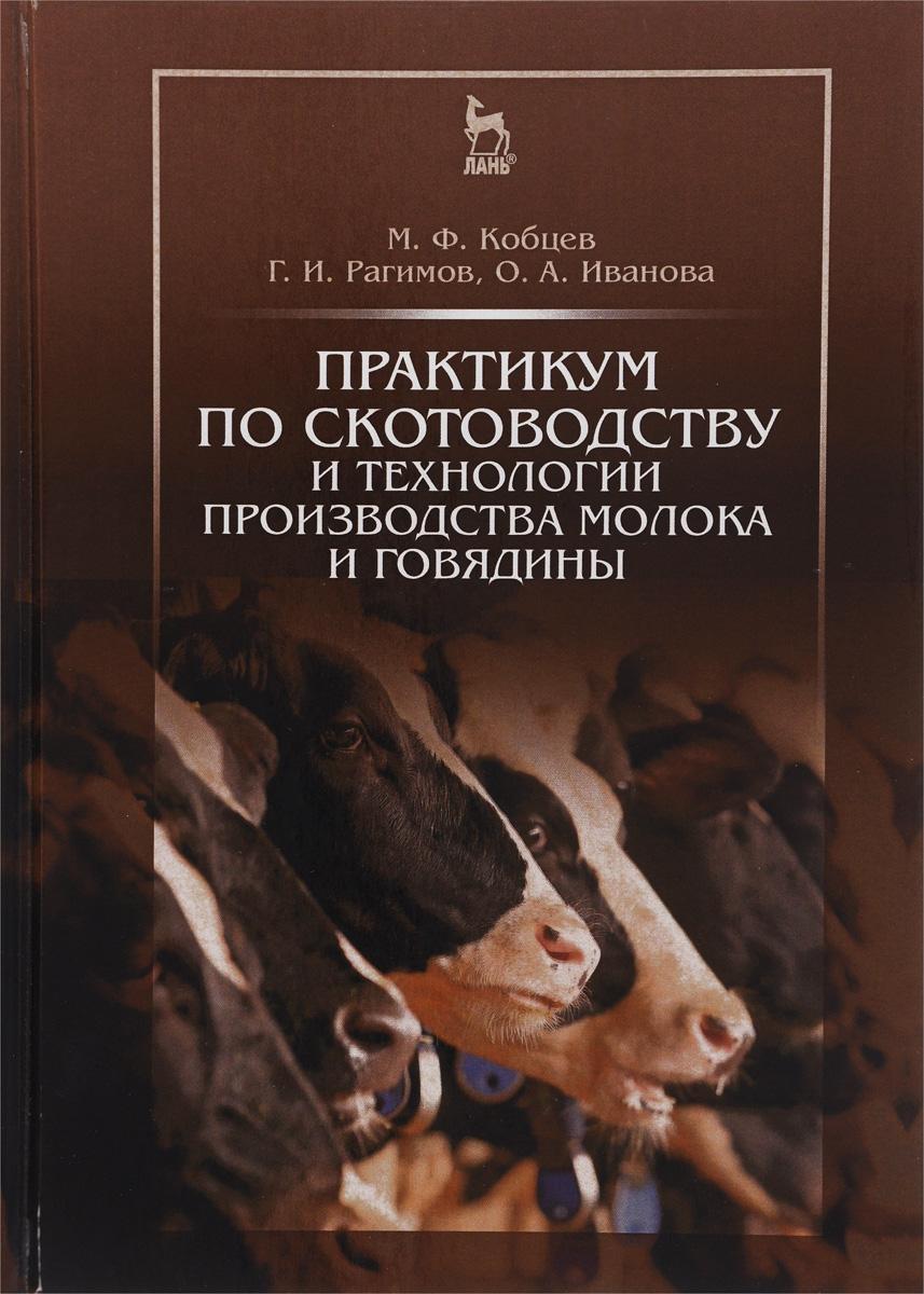 Практикум по скотоводству и технологии производства молока и говядины. Учебное пособие