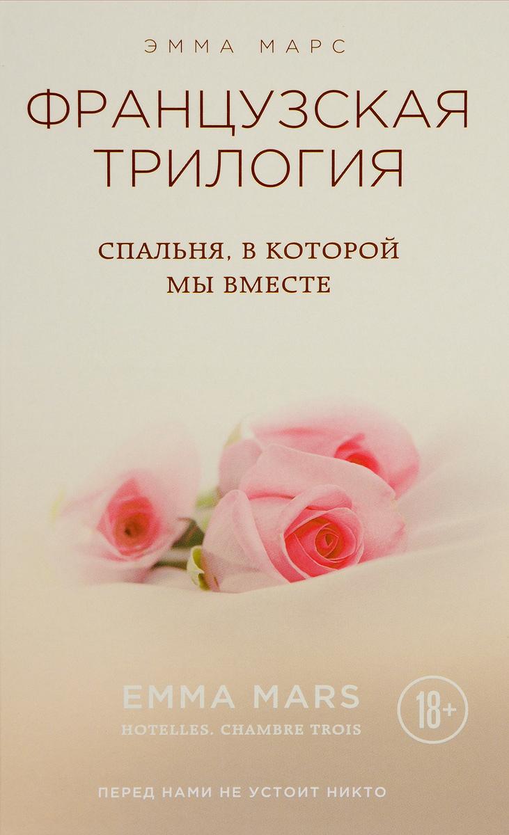 Zakazat.ru Спальня, в которой мы вместе. Эмма Марс