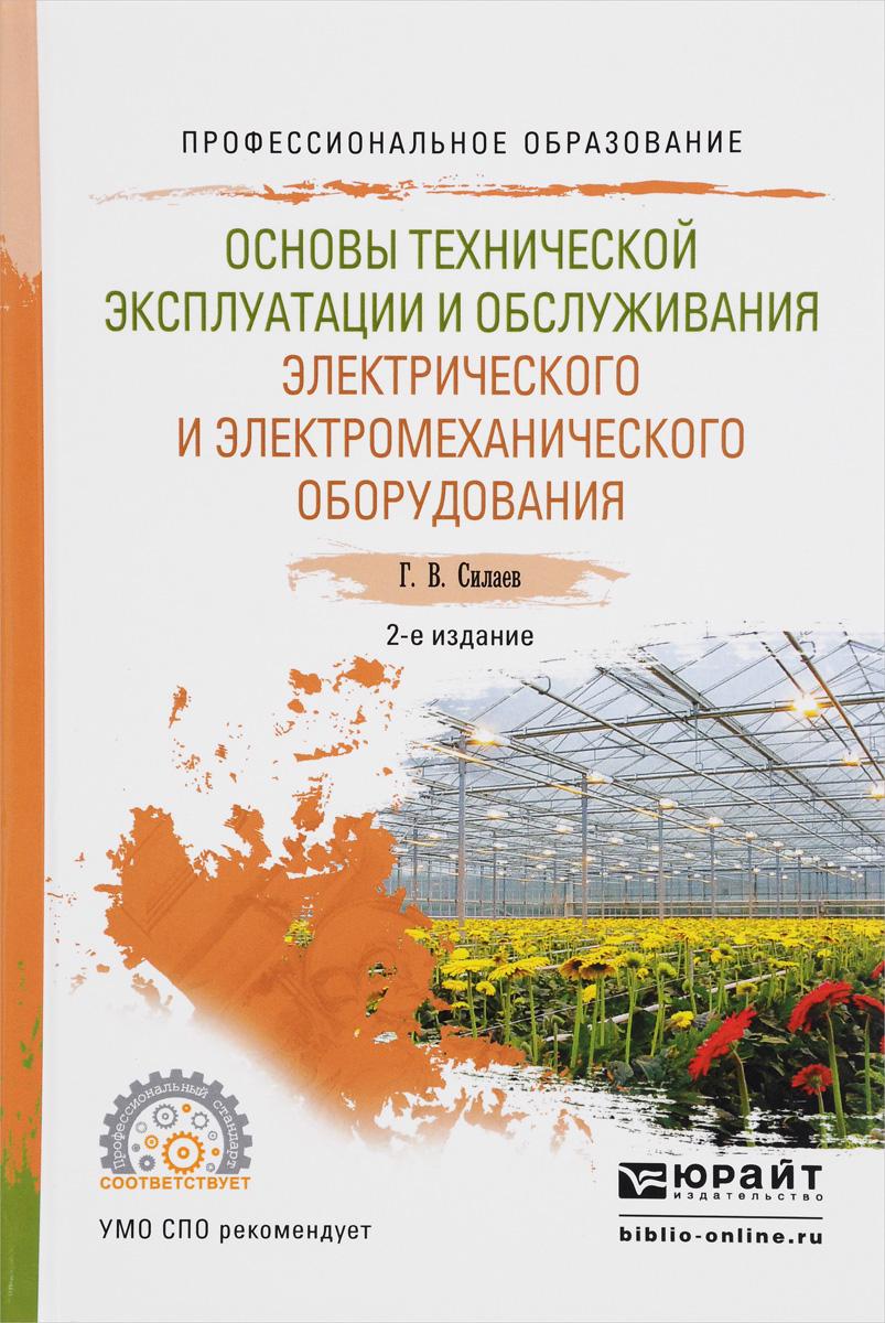 Основы технической эксплуатации и обслуживания электрического и электромеханического оборудования. Учебное пособие