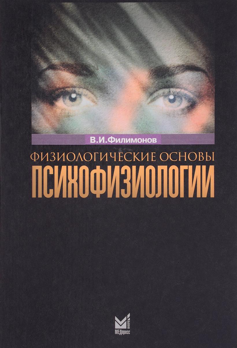 Физиологические основы психофизиологии