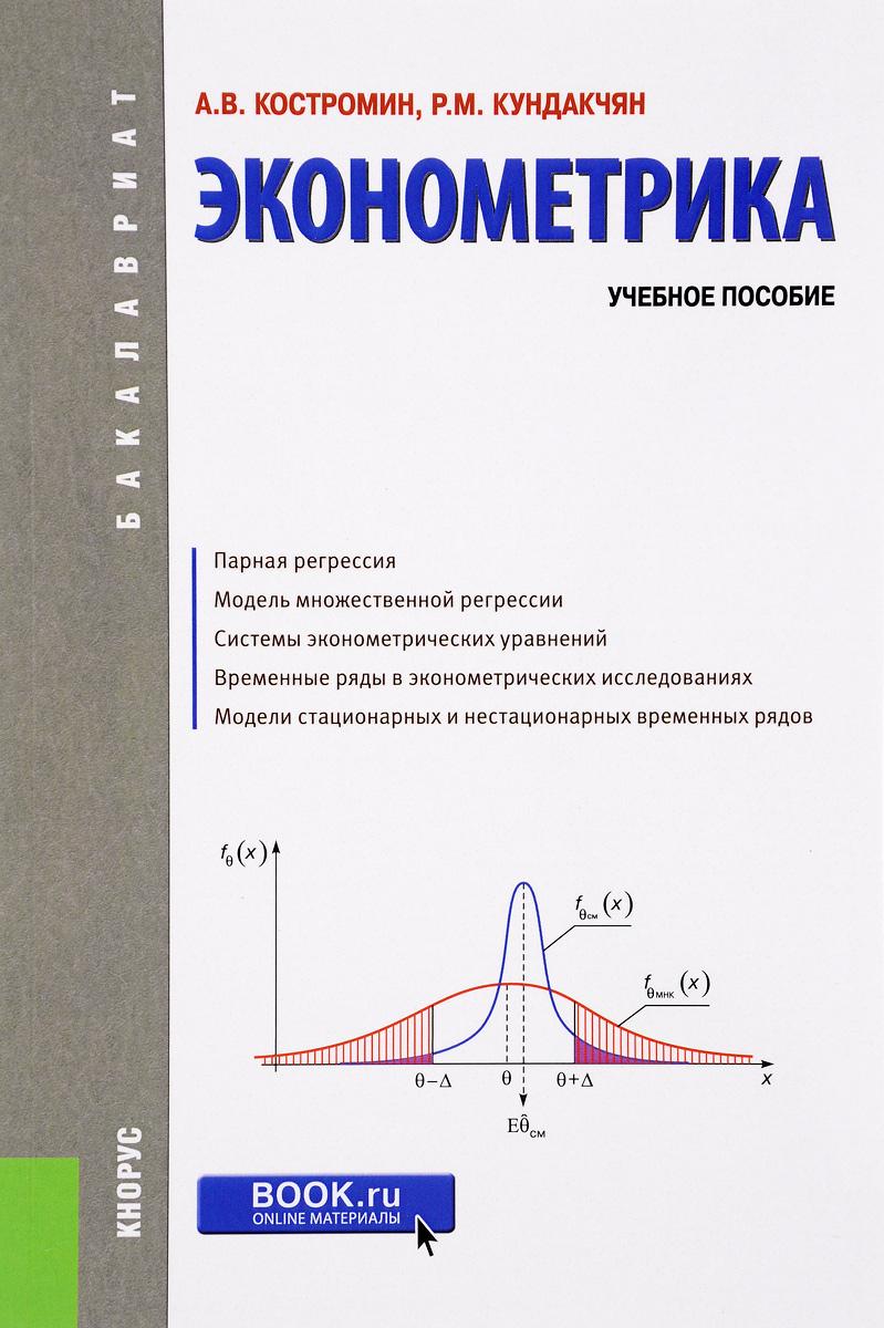 Эконометрика. Учебное пособие