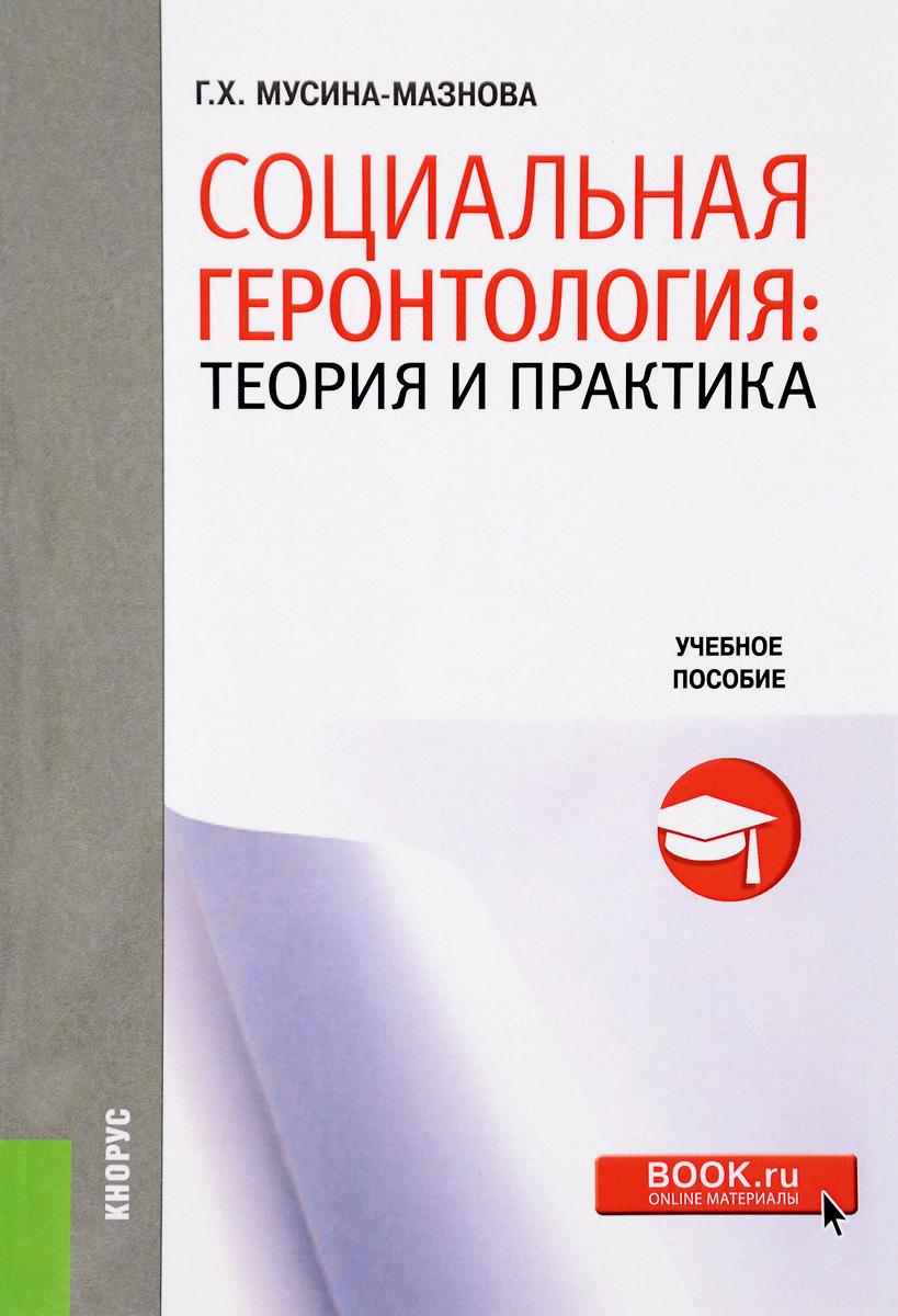 Социальная геронтология. Теория и практика. Учебное пособие