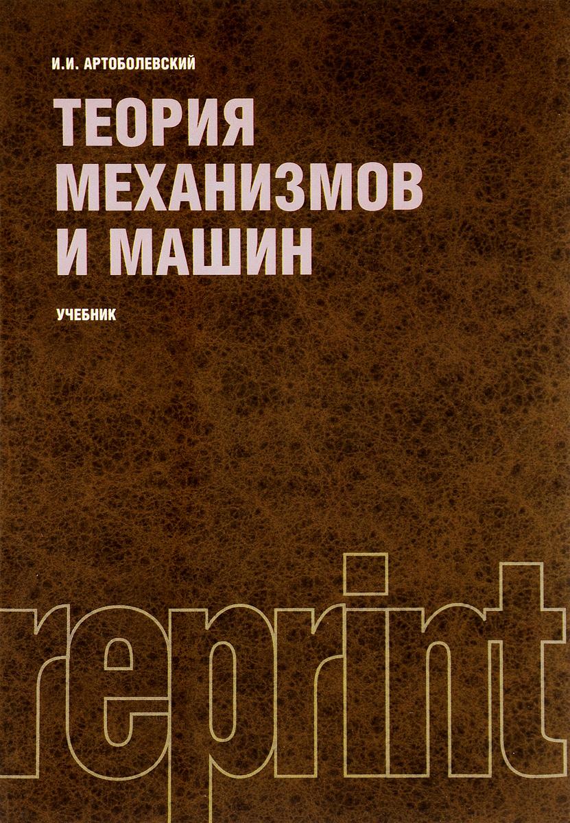 Теория механизмов и машин. Учебник