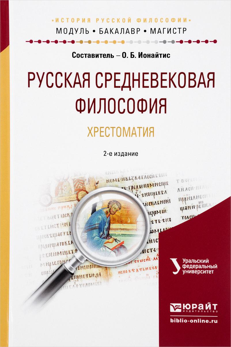 Русская средневековая философия. Хрестоматия. Учебное пособие