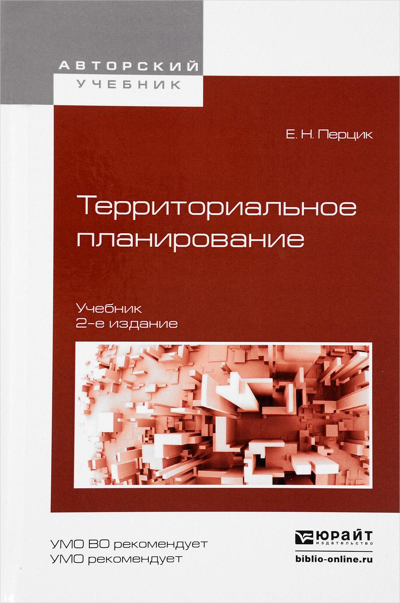 Территориальное планирование. Учебник