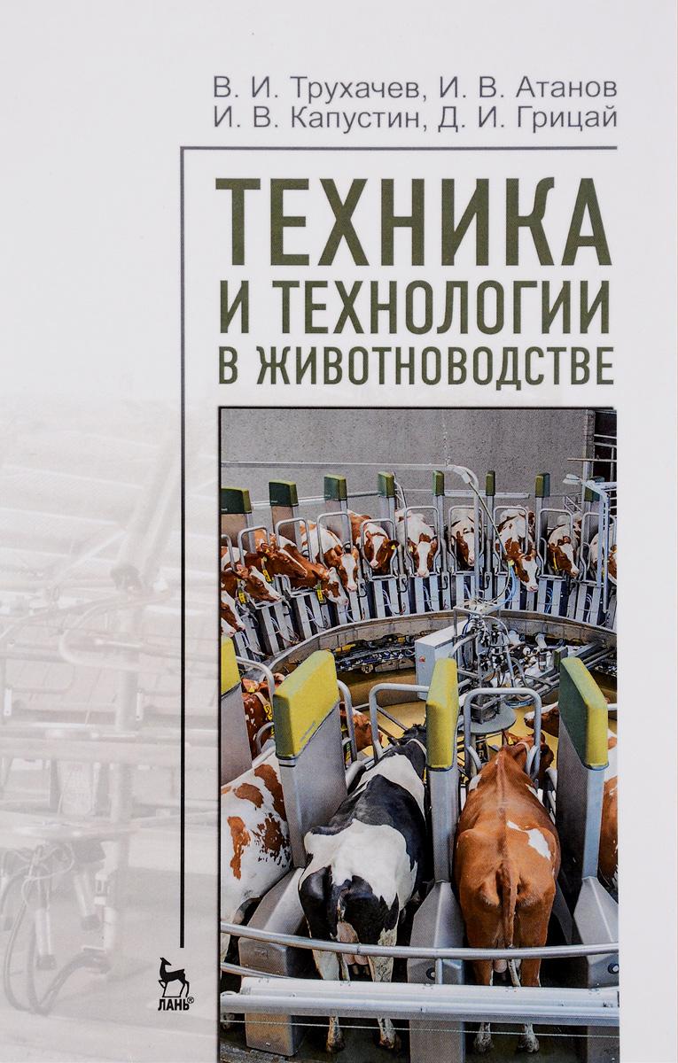 Техника и технологии в животноводстве. Учебное пособие