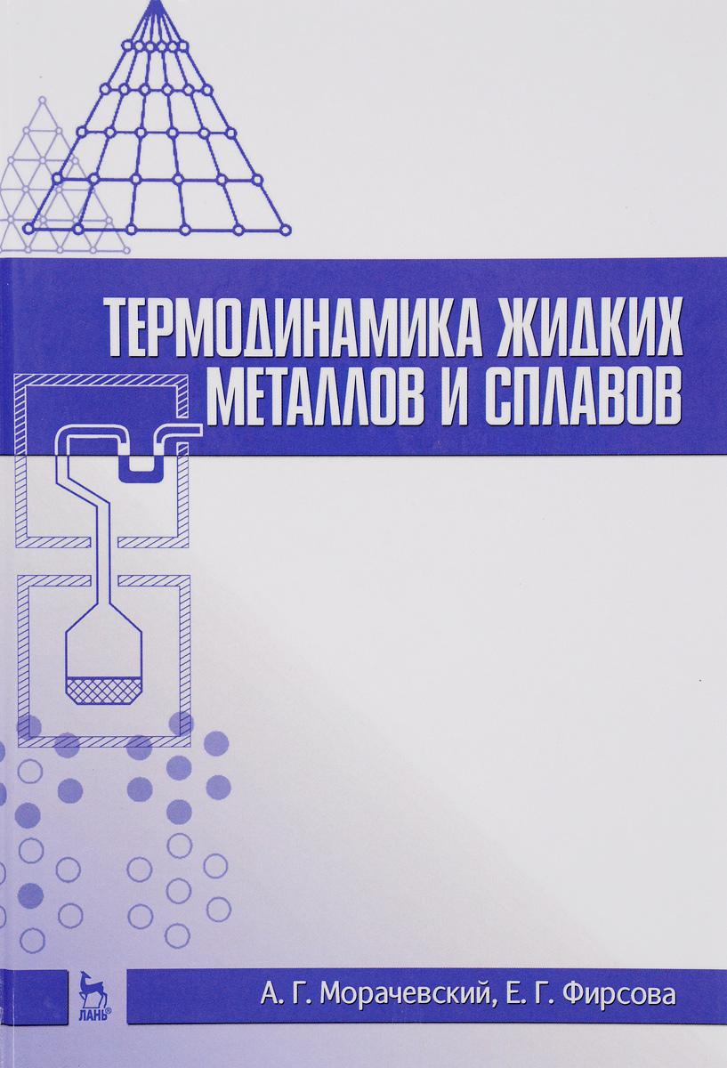 Термодинамика жидких металлов и сплавов. Учебное пособие