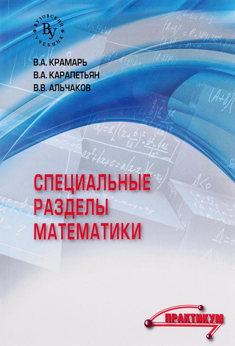 Специальные разделы математики. Практикум