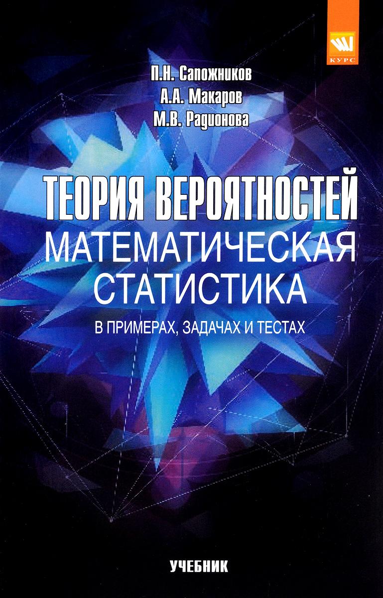 Теория вероятностей, математическая статистика в примерах, задачах и тестах. Учебное пособие