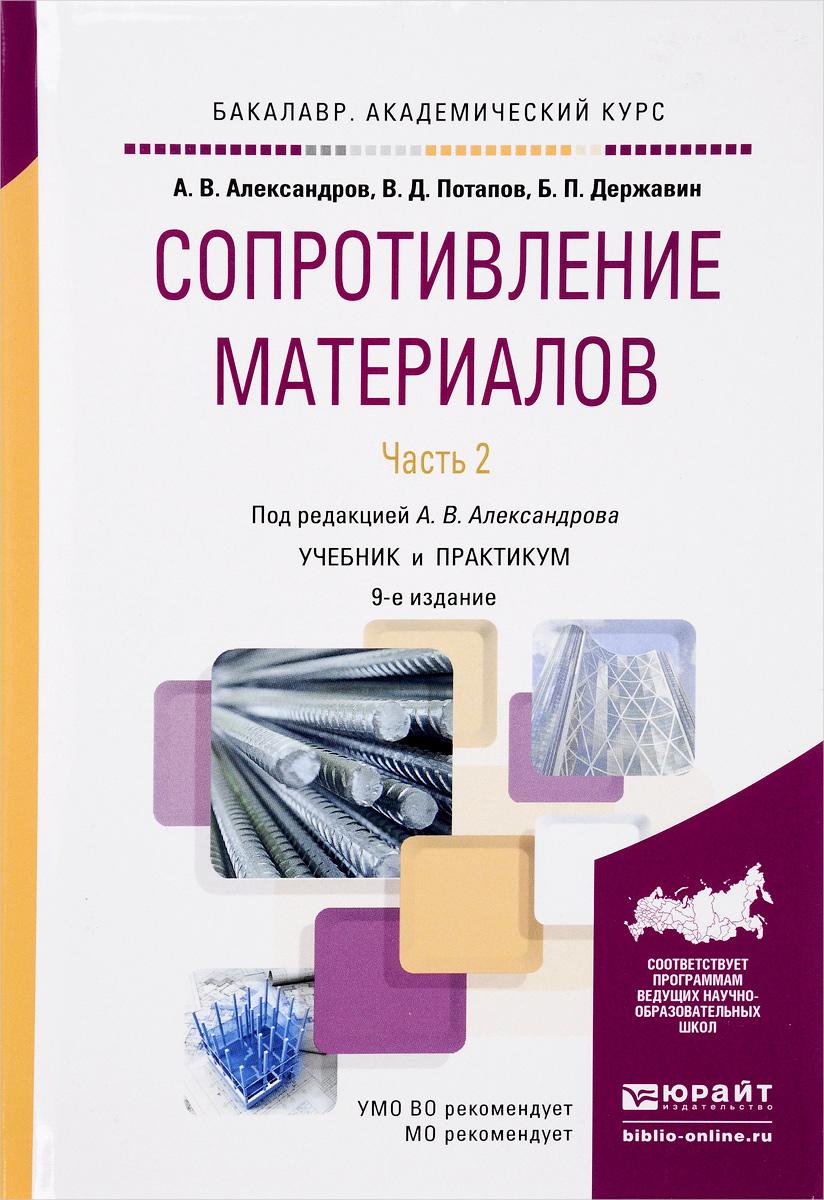 Сопротивление материалов. Учебник и практикум. В 2 частях. Часть 2