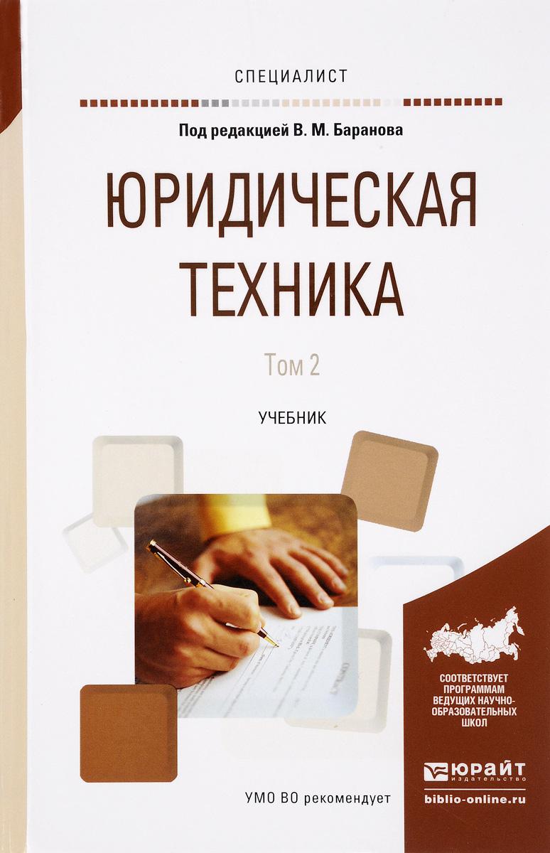 Юридическая техника. Учебник. В 2 томах. Том 2