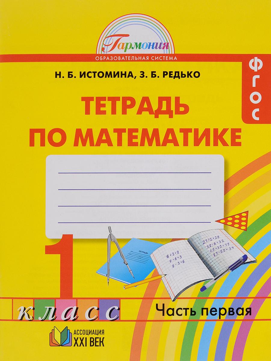 Математика. 1 класс. Тетрадь. В 2 частях. Часть 1
