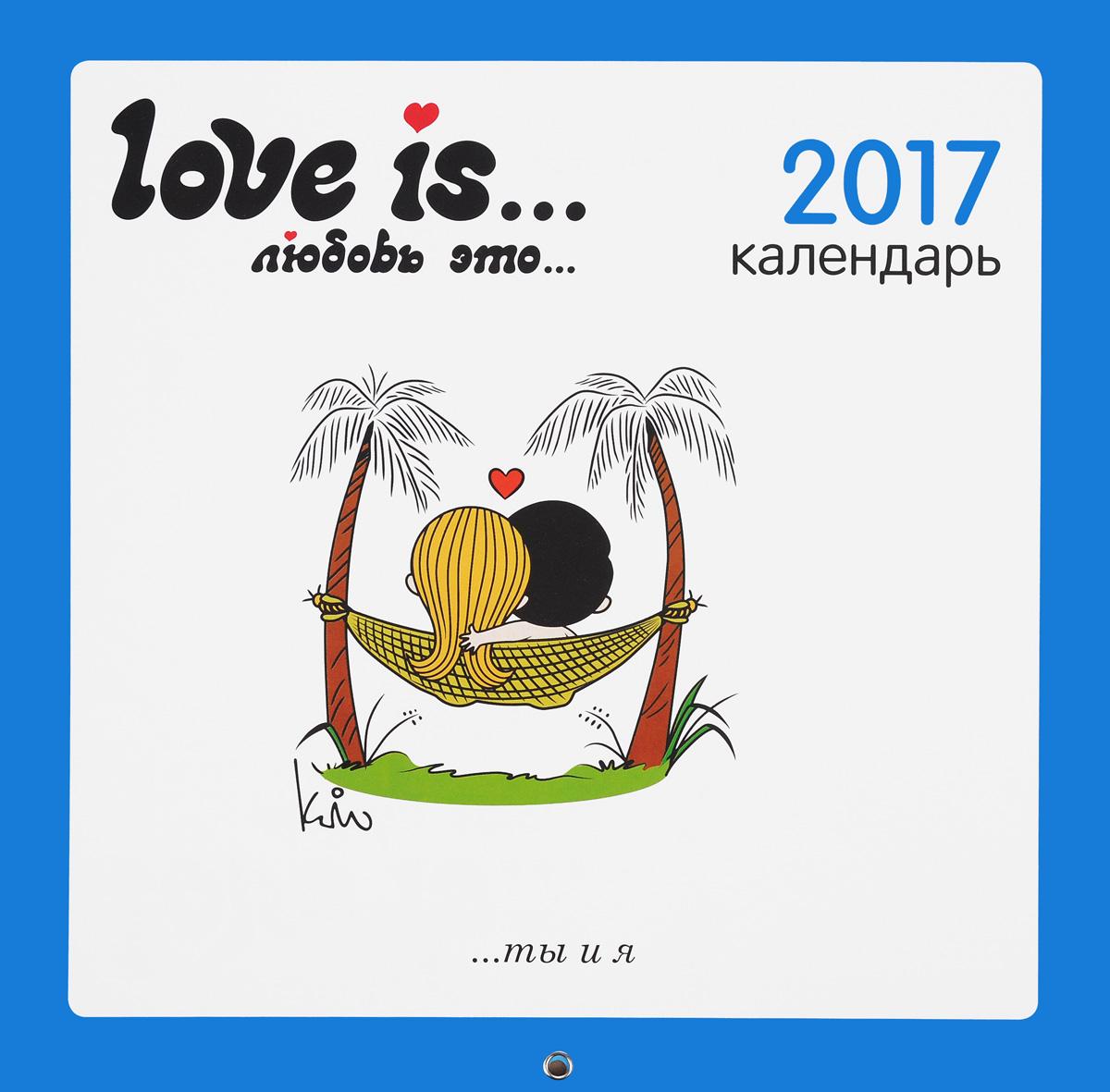 Календарь 2017 (на скрепке). Love is...