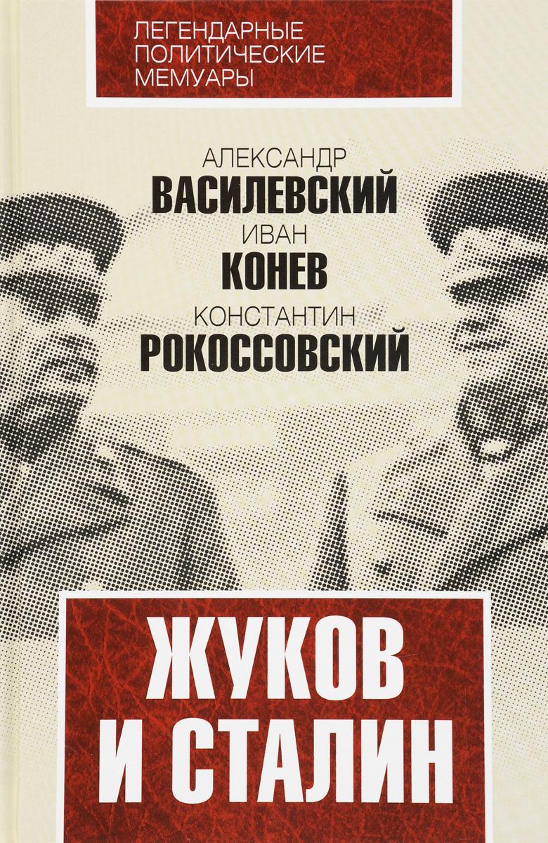Александр Василевский, Иван Конев, Константин Рокоссовский Жуков и Сталин
