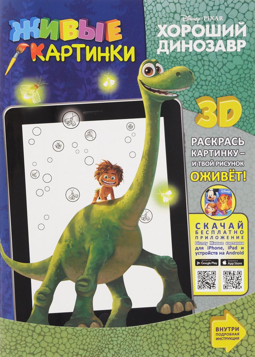 Хороший динозавр. Живые картинки
