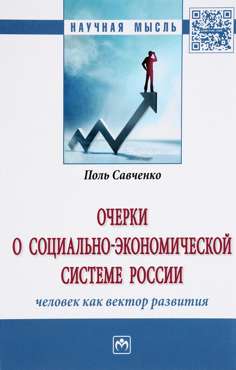 Очерки о социально-экономической Системе России. Человек как вектор развития