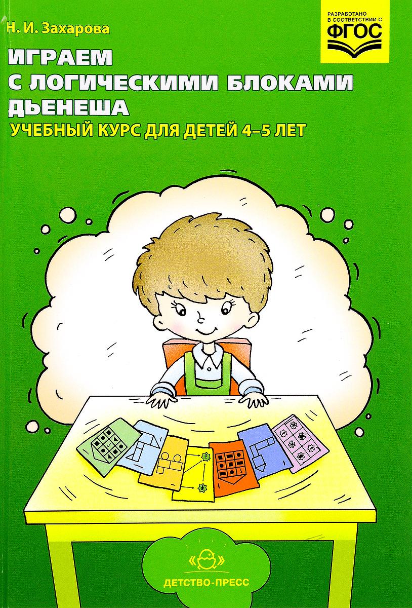 Играем с логическими блоками Дьенеша. Учебный курс для детей 4-5 лет12296407В книге изложен систематизированный курс (от простого к сложному), направленный на развитие логико-математического мышления детей среднего дошкольного возраста (4-5 лет). В работе используются логические блоки Дьенеша, а также карточки с условными изображениями свойств блоков (цвет, форма, размер, толщина). Всего в книге описано 24 занятия, каждое из которых содержит 3-4 объединенных одним игровым сюжетом задания. В процессе выполнения разнообразных действий с блоками и карточками-символами свойств дети овладеют различными мыслительными умениями, важными, как и для предматематической подготовки, так и для общего интеллектуального развития. Издание адресовано педагогам дошкольного образования.