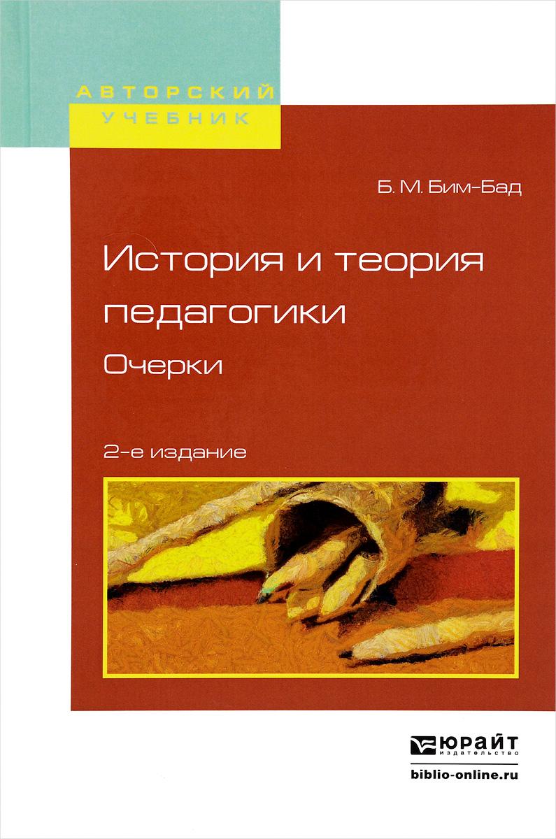 История и теория педагогики. Очерки. Учебное пособие