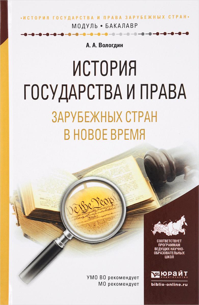 История государства и права зарубежных стран в новое время. Учебное пособие