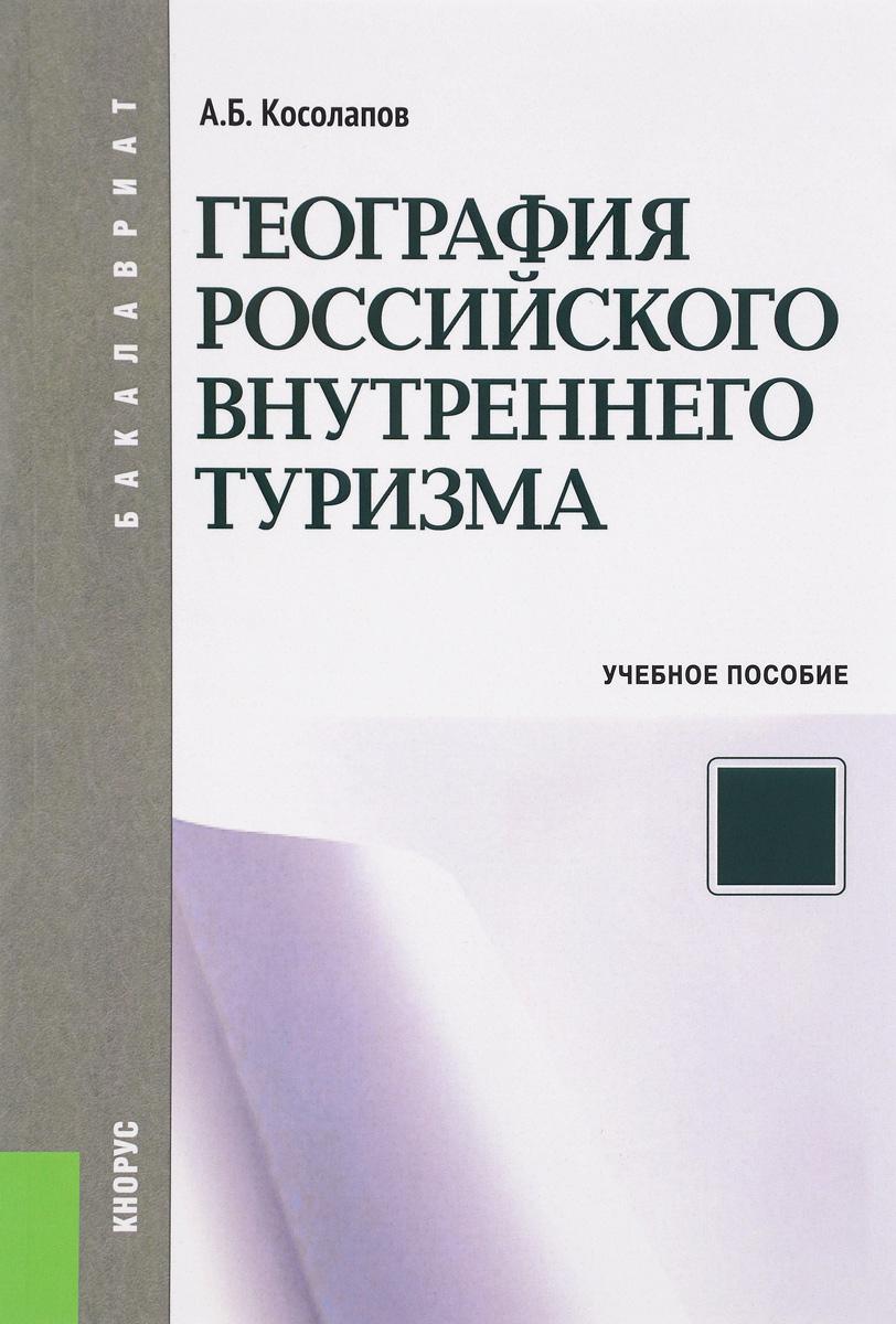 География российского внутреннего туризма. Учебное пособие