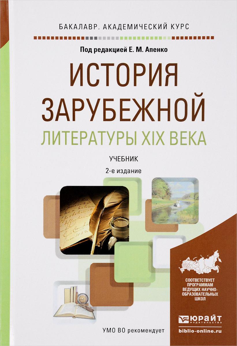 История зарубежной литературы XIX века. Учебник