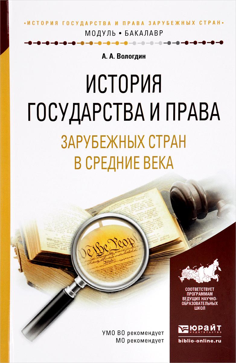 История государства и права зарубежных стран в средние века. Учебное пособие