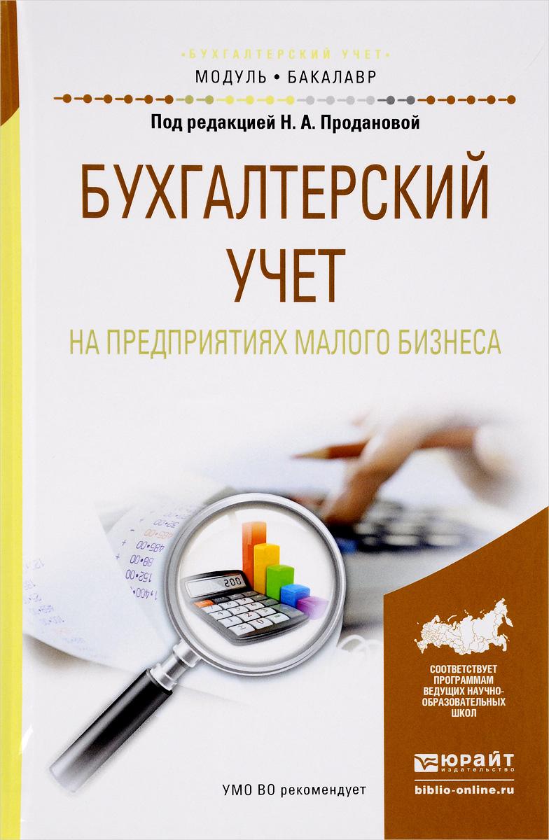 Бухгалтерский учет на предприятиях малого бизнеса. Учебное пособие