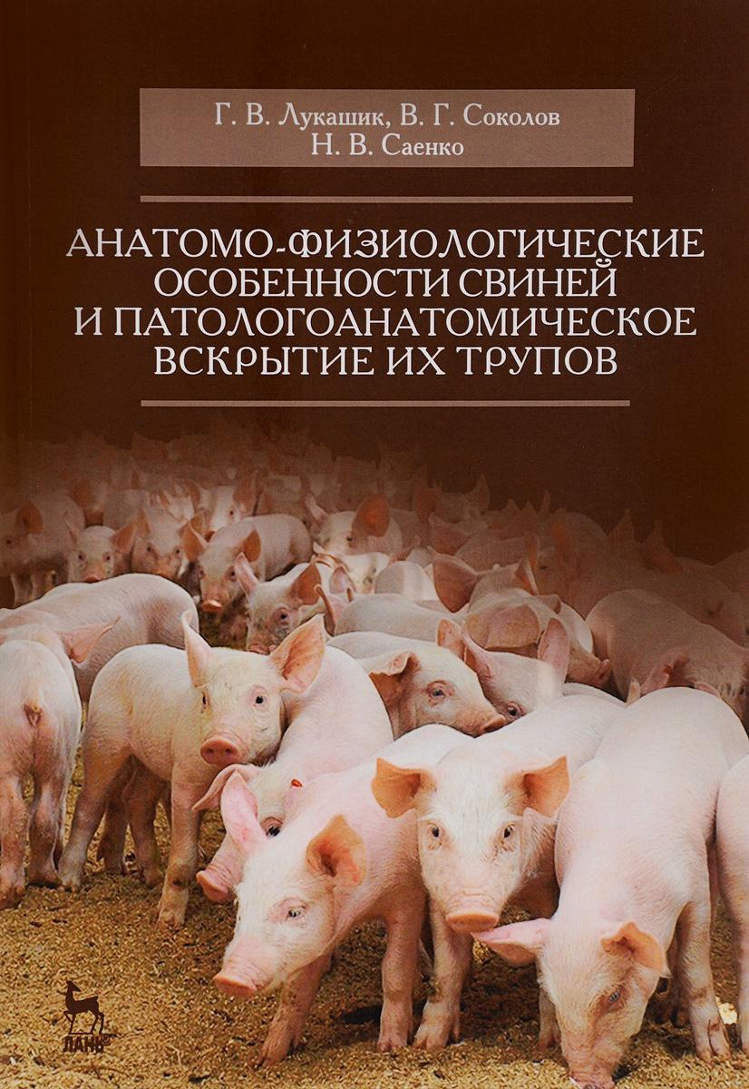 Анатомо-физиологические особенности свиней и патологоанатомическое вскрытие их трупов. Учебное пособие