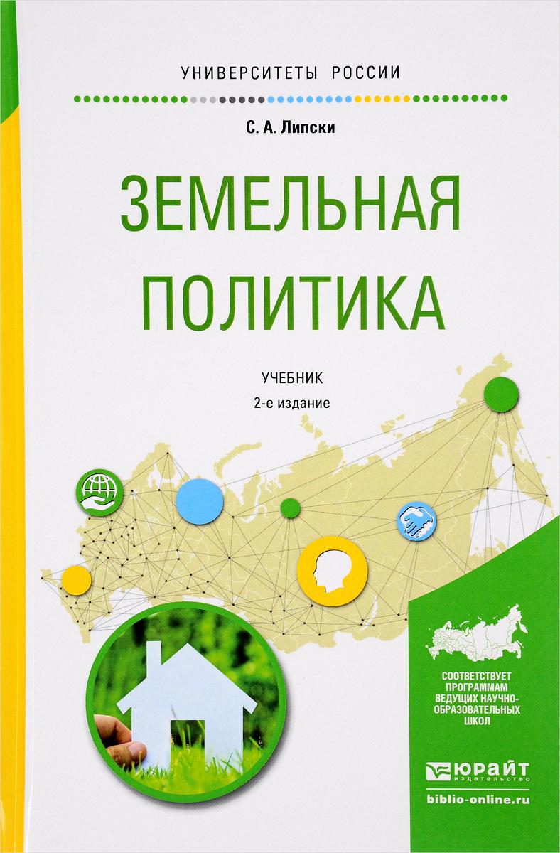 Земельная политика. Учебник