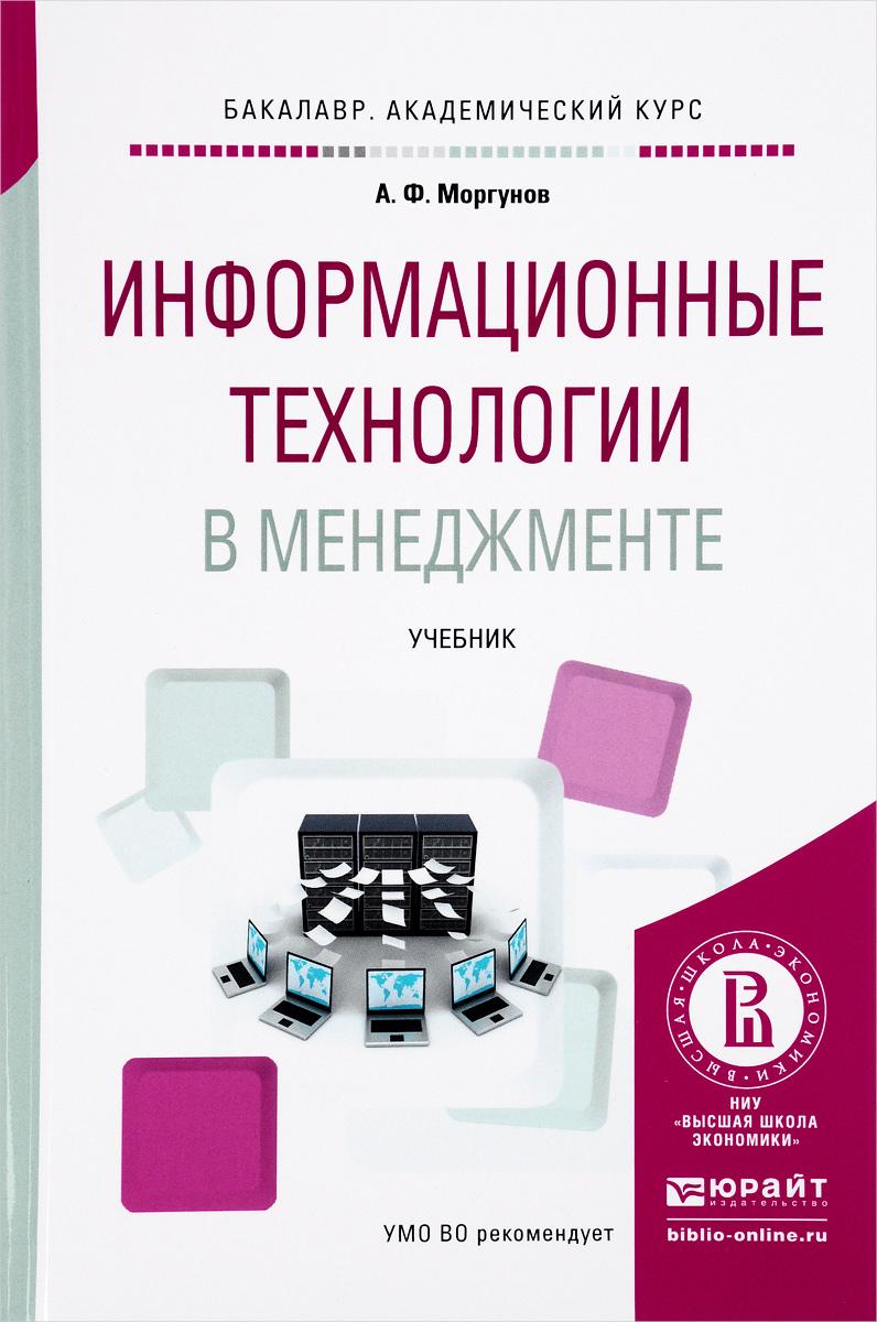 Информационные технологии в менеджменте. Учебник для академического бакалавриата