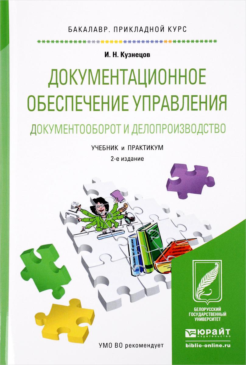 Документационное обеспечение управления. Документооборот и делопроизводство. Учебник и практикум