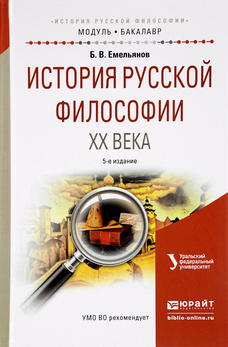 История русской философии XX века. Учебное пособие