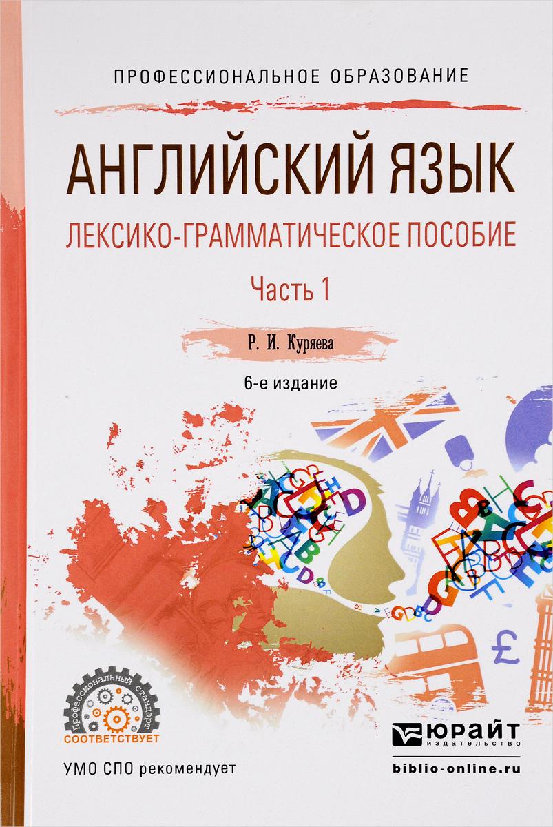Английский язык. Лексико-грамматическое пособие. В 2 частях. Часть 1