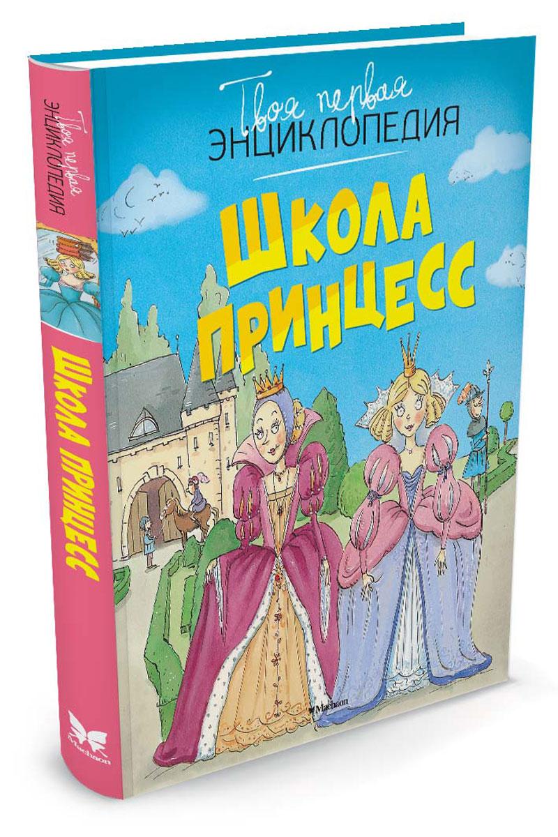 Школа принцесс12296407Эта книга приглашает совершить увлекательное путешествие в волшебный мир принцесс. Юные читатели узнают о жизни настоящей принцессы - с рождения до свадьбы с прекрасным принцем. Они усвоят уроки хороших манер, познакомятся с принцессами из волшебных сказок - Золушкой, Белоснежкой, Ослиной Шкурой.