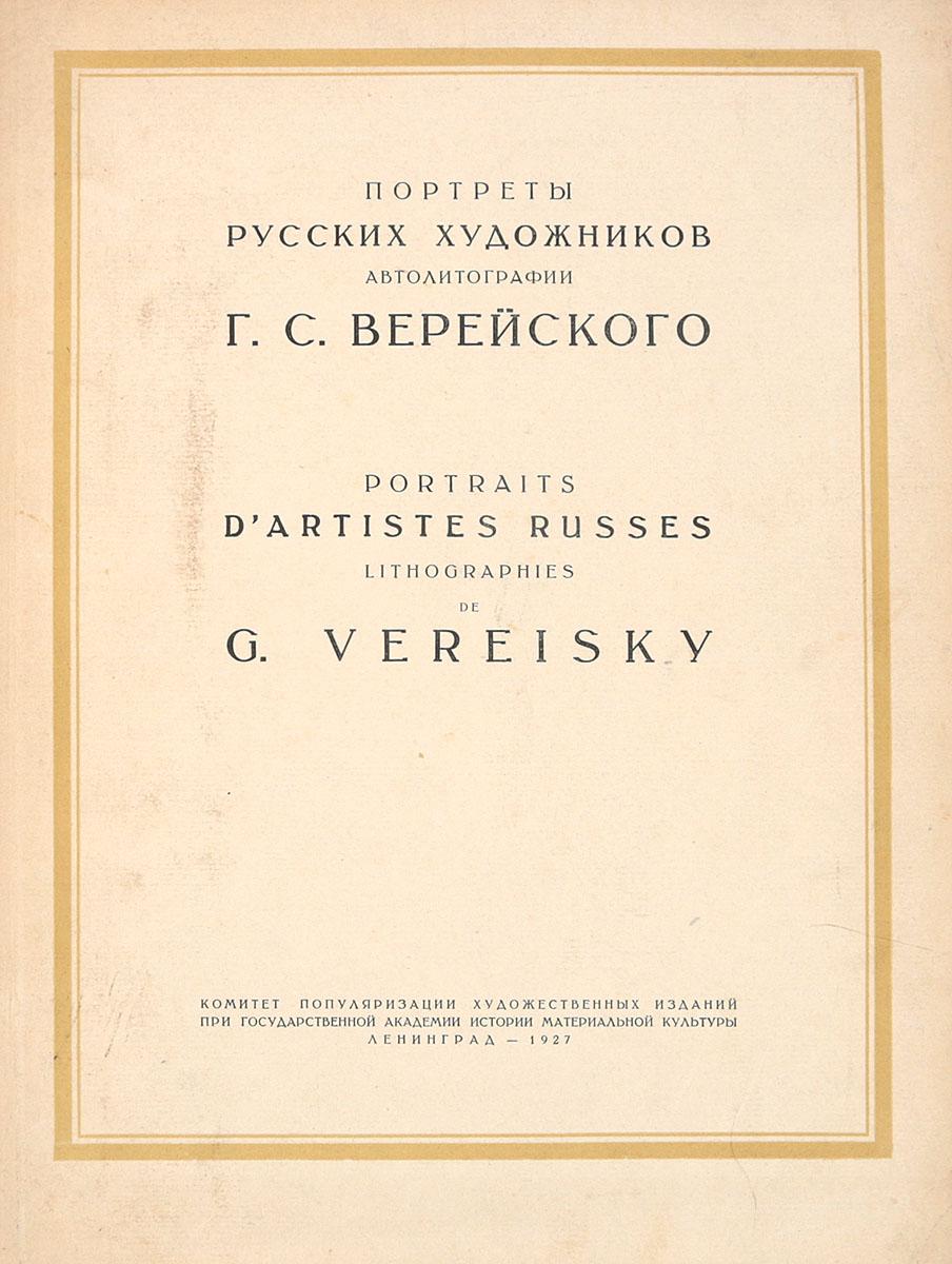 Портреты русских художников. Автолитографии Г. С. Верейского