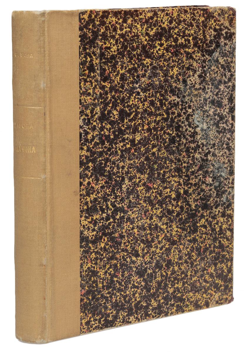 Полное собрание сочинений Эмиля Золя. Том III. Утроба Парижа
