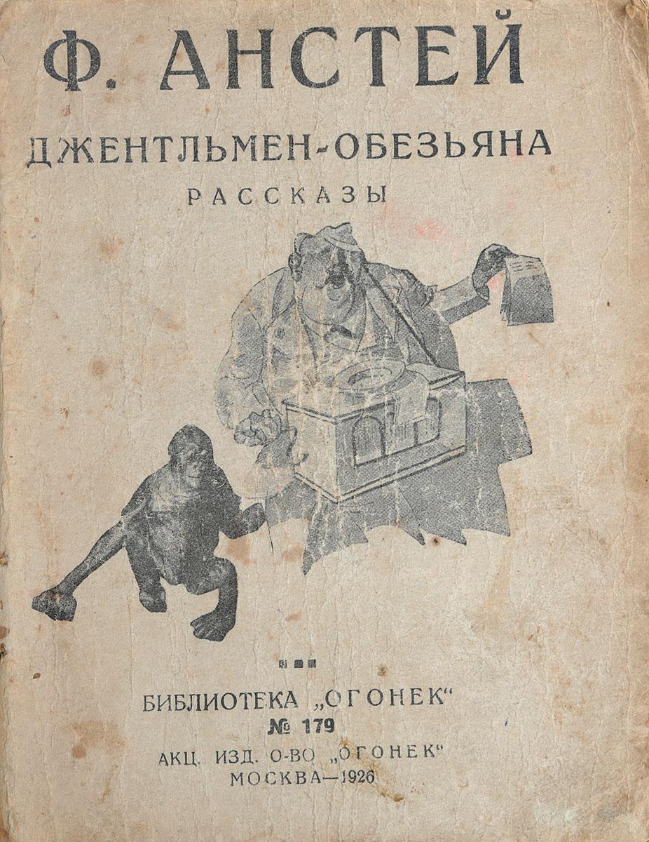 Джентльмен-обезьяна. Рассказы
