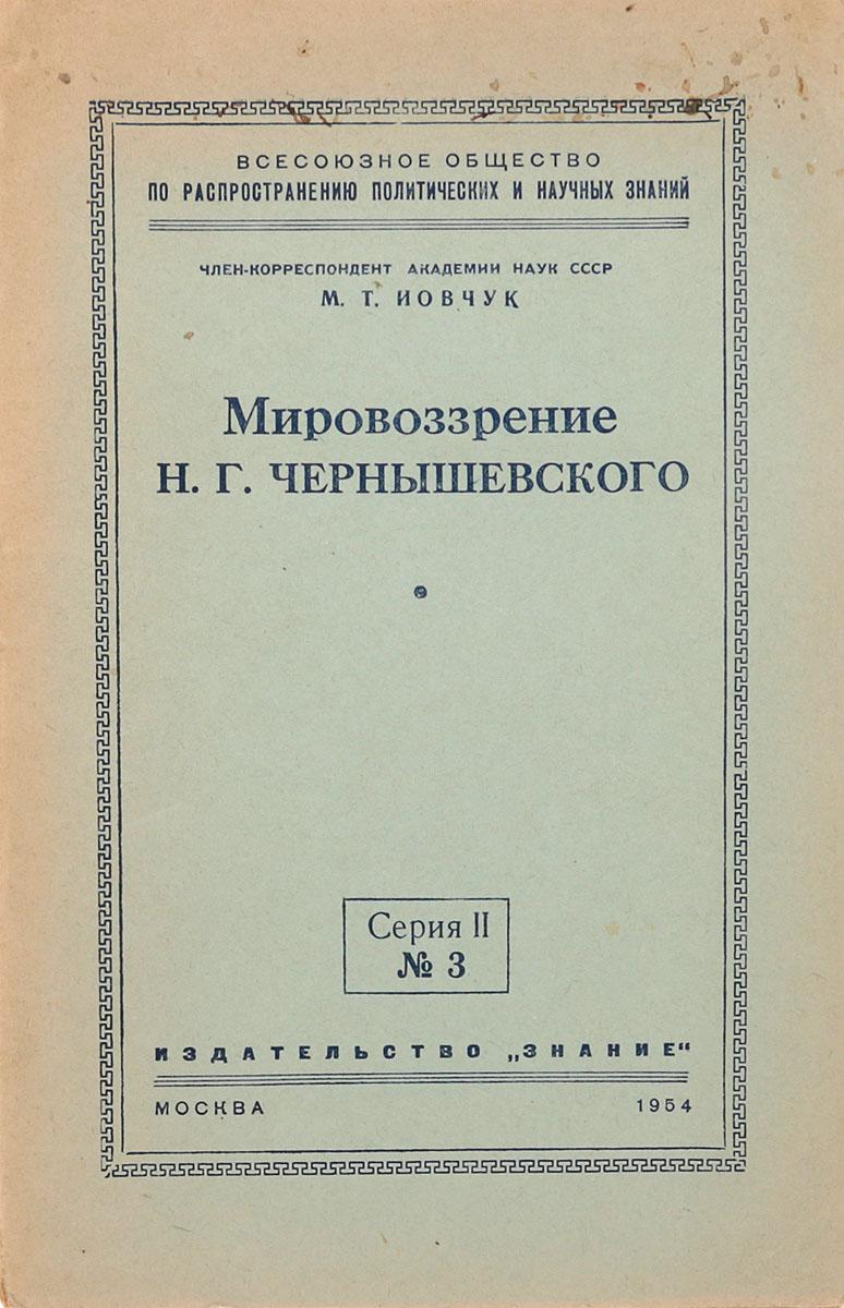 Мировоззрение Н. Г. Чернышевского