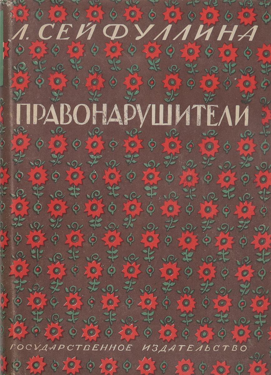 Л. Сейфуллина. Собрание сочинений. Том I. Правонарушители