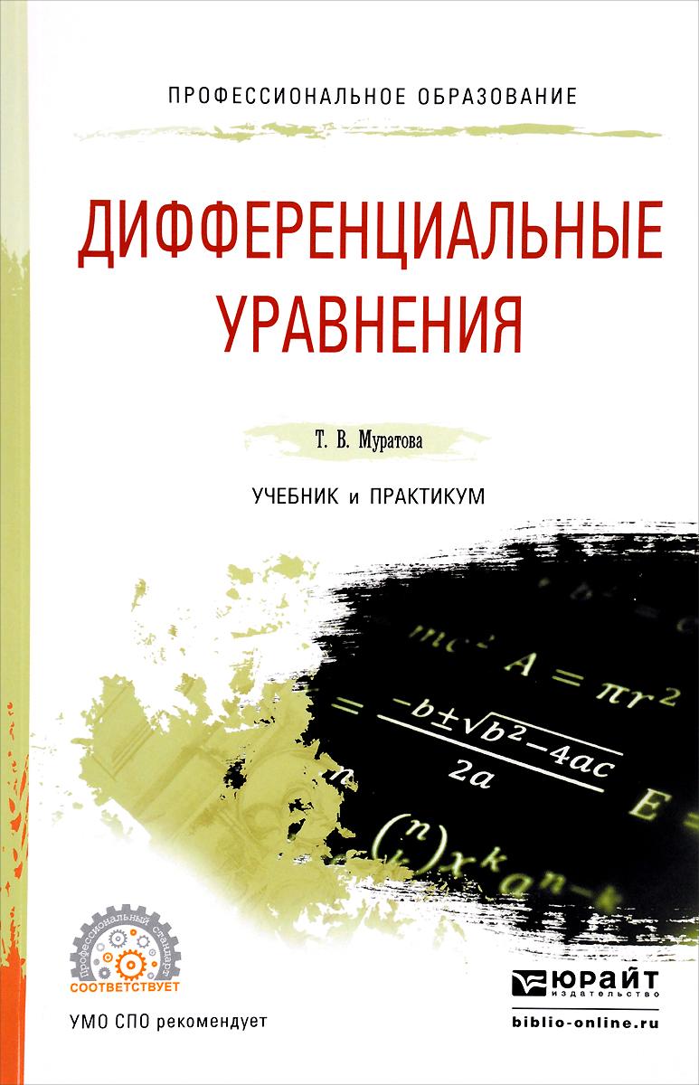 Дифференциальные уравнения. Учебник и практикум