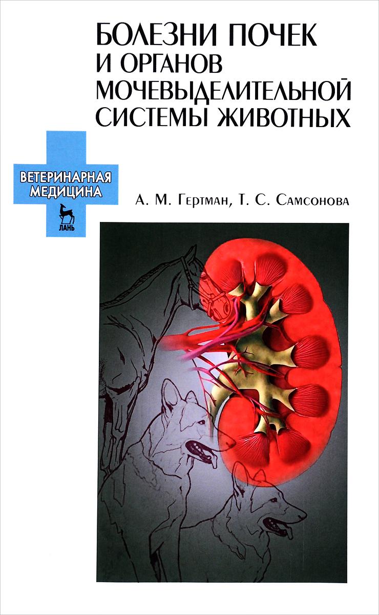 Болезни почек и органов мочевыделительной системы животных. Учебное пособие