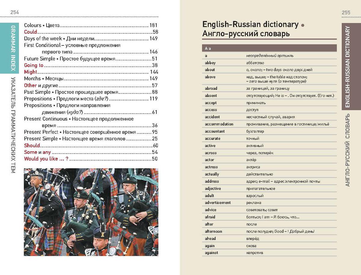 Английский язык. Карманный самоучитель
