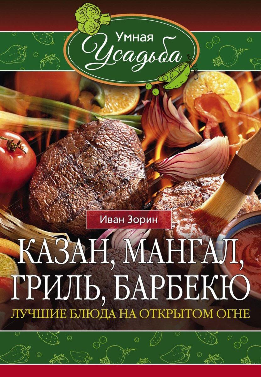 Казан, мангал, гриль, барбекю