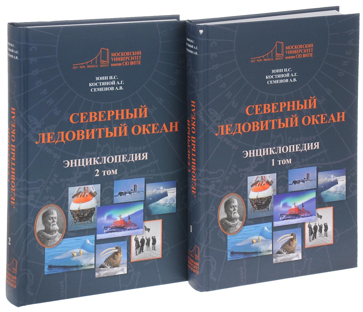 Северный Ледовитый океан. Энциклопедия. В 2 томах (комплект)