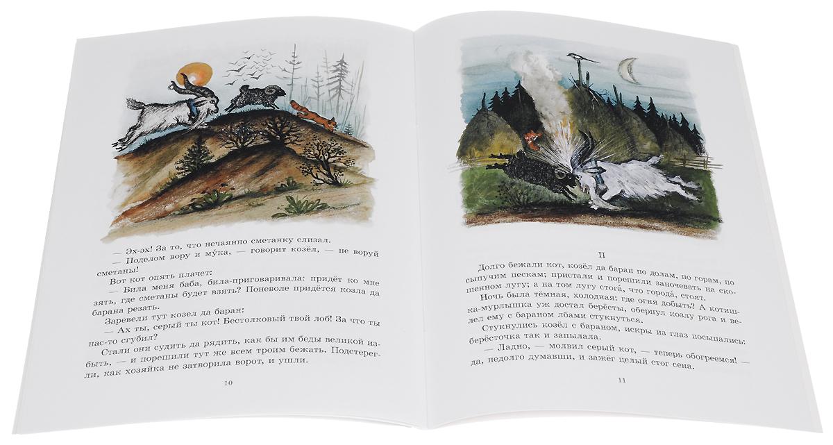 Кот-воркот. Сорока-белобока. Кукареку. Кот, петух и лиса (комплект из 4 книг)