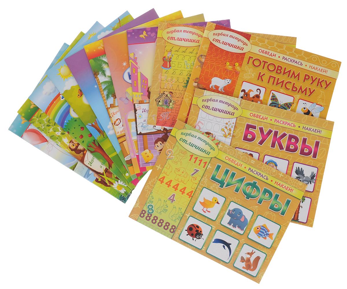 Цифры. Буквы. Развитие речи. Пишем буквы. Рисовать легко. Логика. Животные дикие и домашние. Окружающий мир. Цифры и буквы. Готовим руку к письму. Прописи. Готовим руку к письму (комплект из 12 книг)