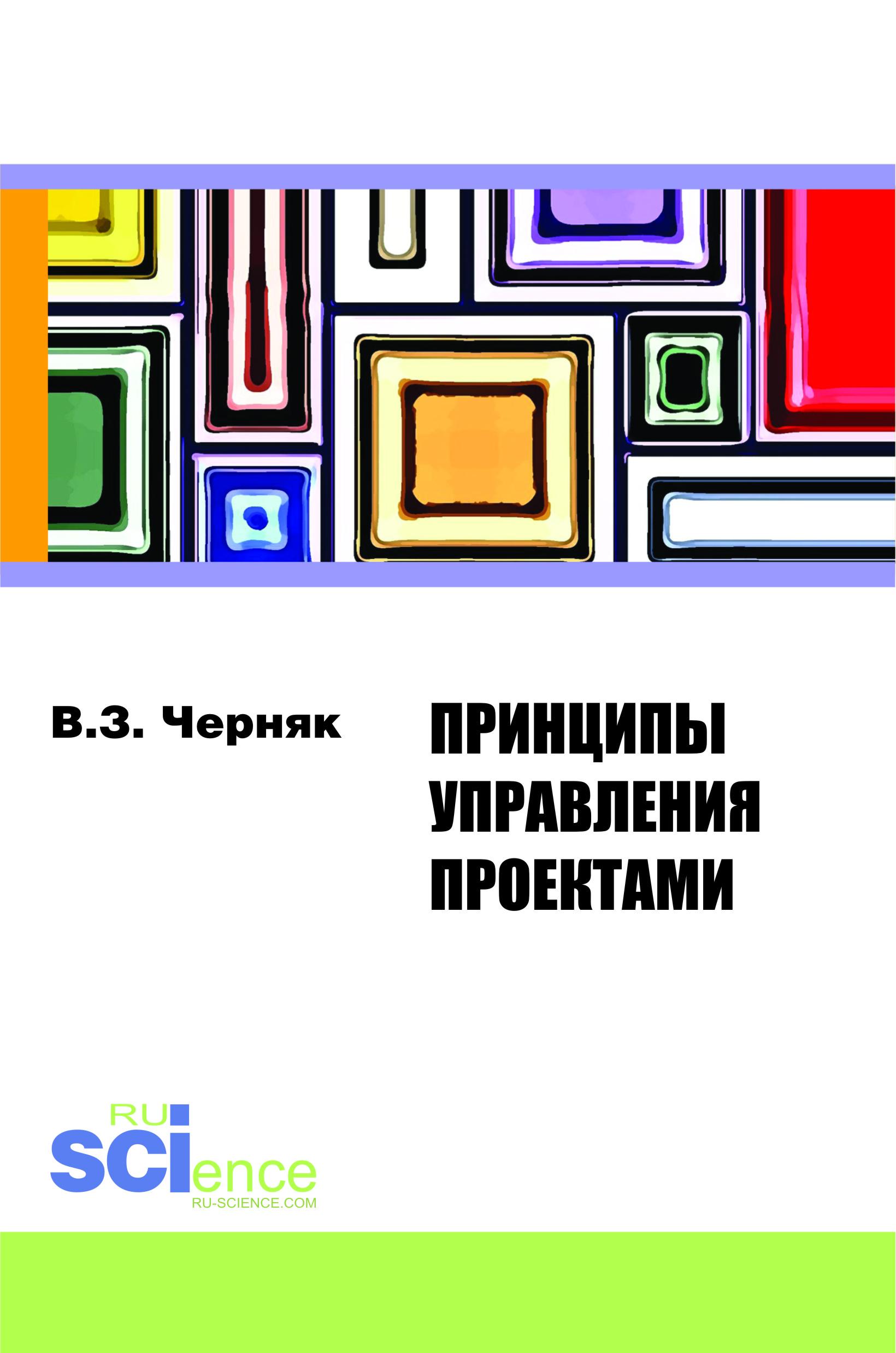 Принципы управления проектами. Монография
