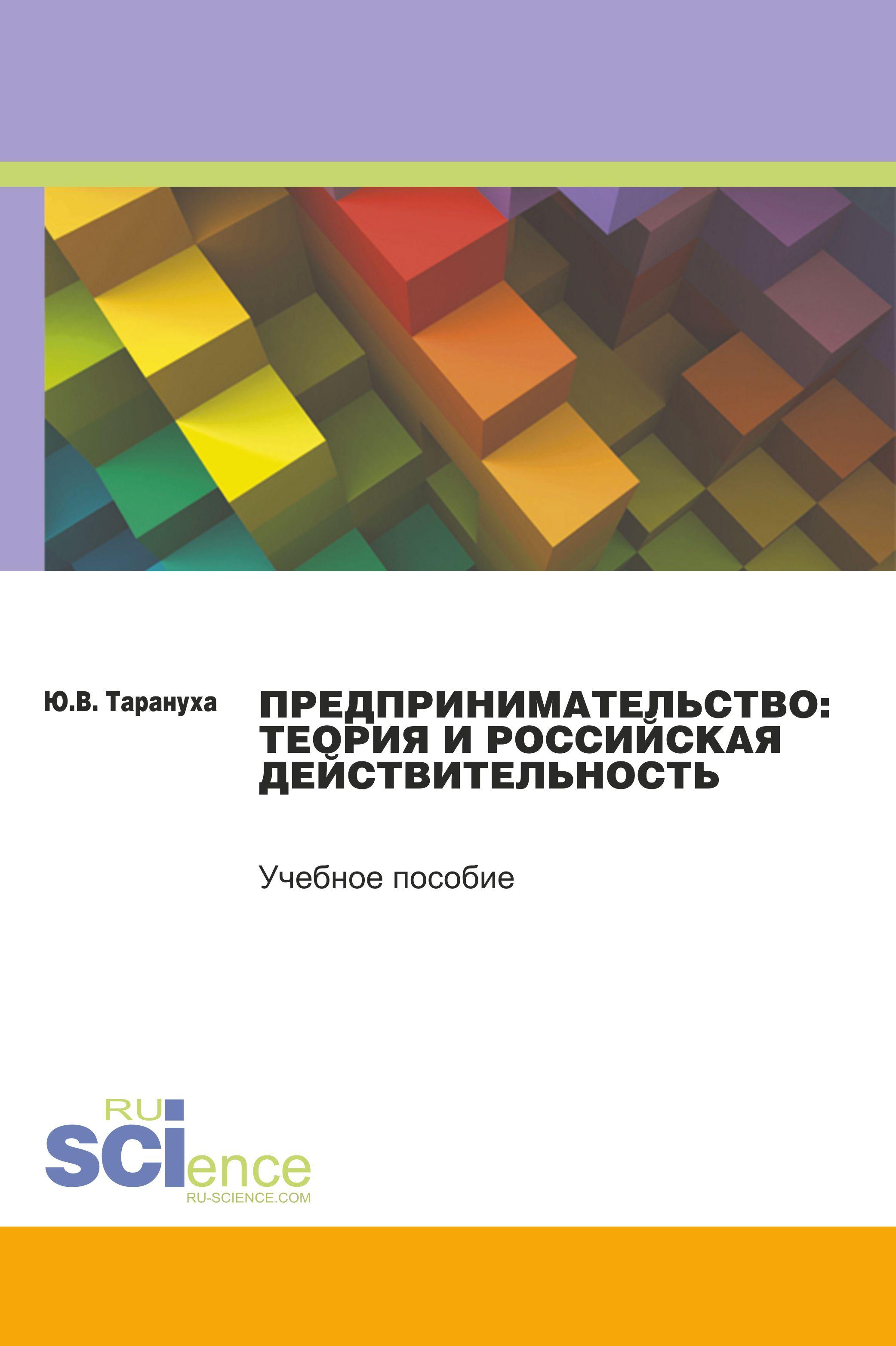 Предпринимательство. Теория и российская действительность. Учебное пособие