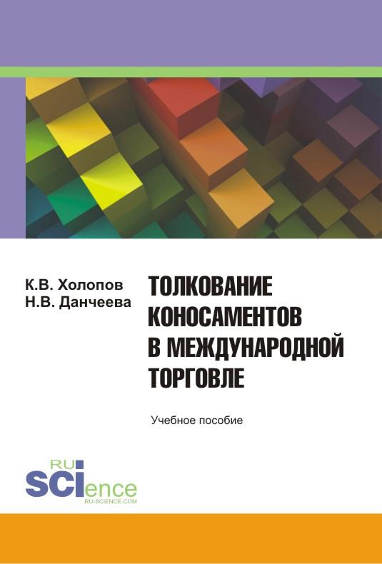 Толкование коносаментов в международной торговле. Учебное пособие