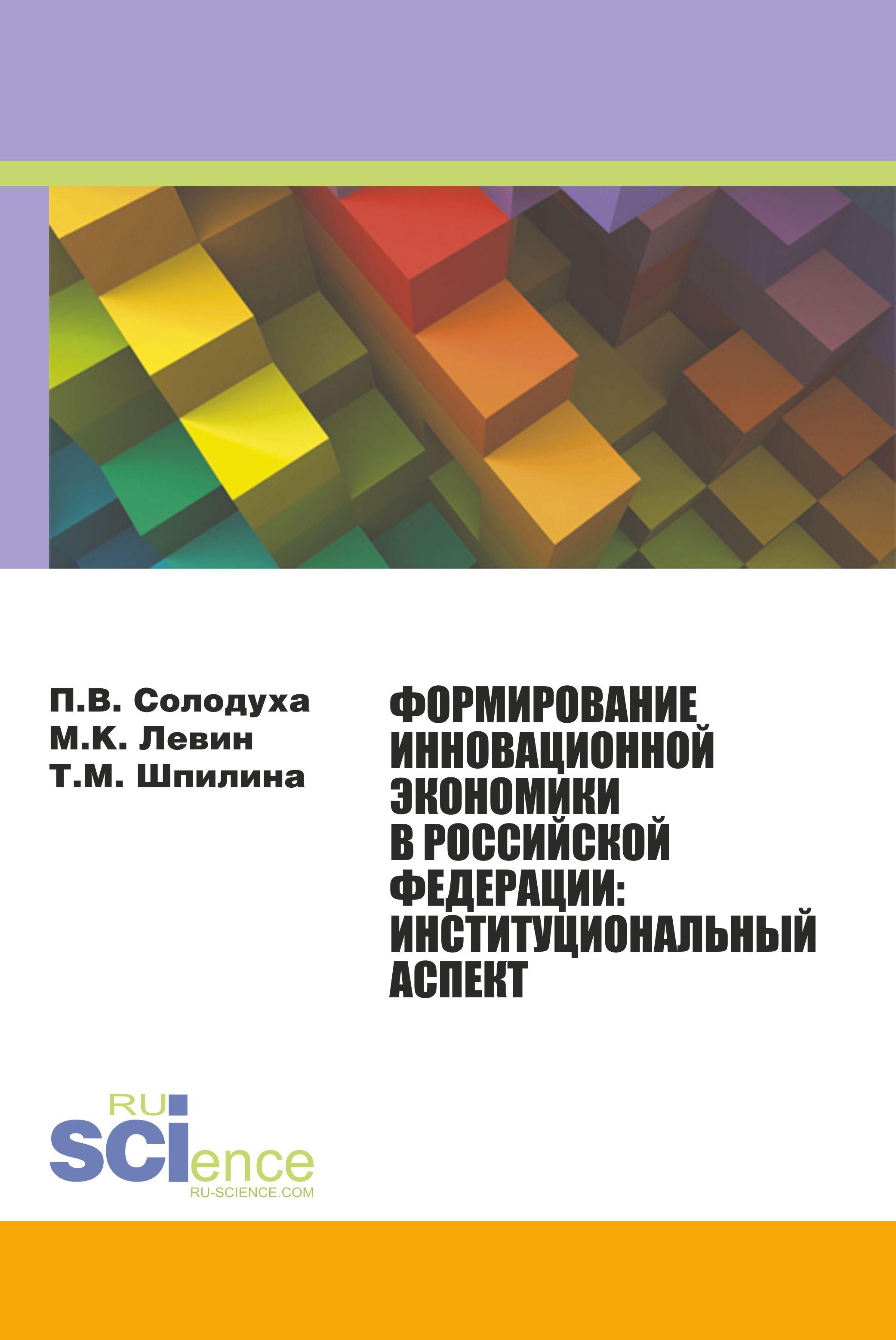 Формирование инновационной экономики в Российской Федерации. Институциональный аспект. Монография